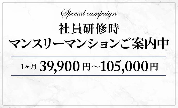 マンスリーキャンペーン実施中!